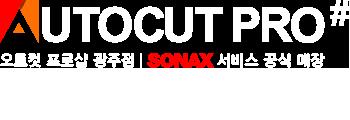 광주 오토컷 프로샵 Since 2003